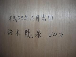 CIMG3573.JPG